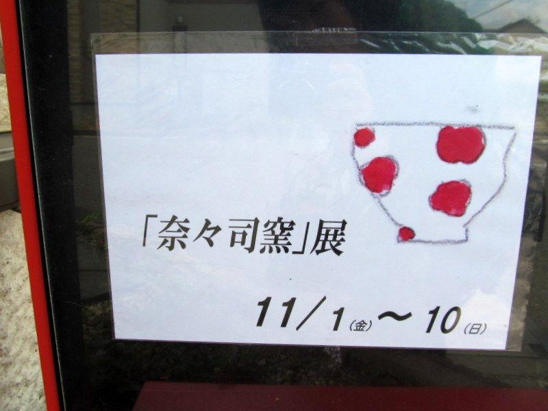 ORIORI STYLE蔵's@奈々司窯展コメントトラックバック