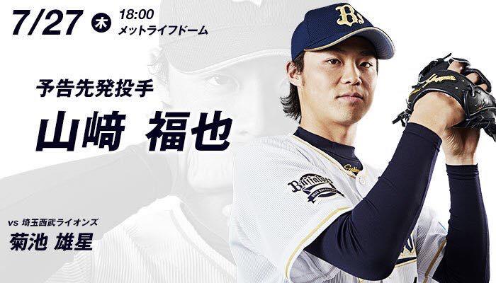 07.27 オリックス(山崎福)VS西武(菊池) 1800〜 試合実況記事