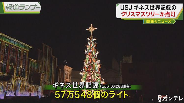 ギネス世界記録 USJのクリスマスツリー点灯!USJの客「仕事がんばれそうです」