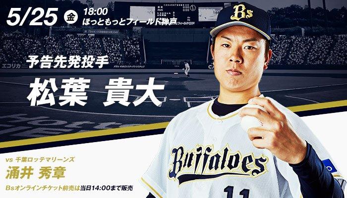 05.25 オリックス(松)対ロッテ(涌井)(18:00~神戸) 試合実況記事