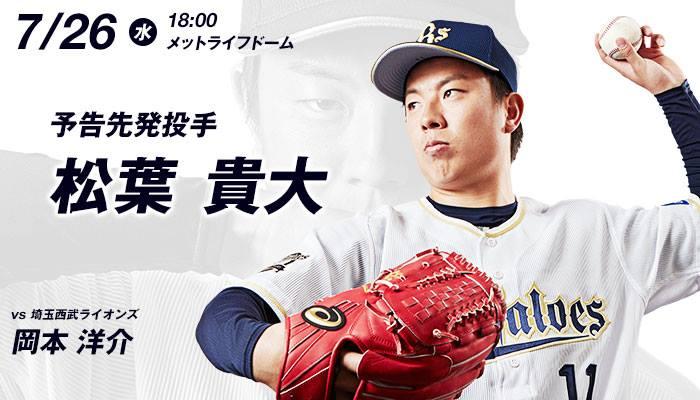07.26 オリックス(松葉)VS西武(岡本)18:00〜 試合実況記事