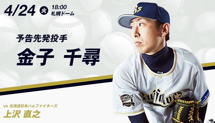 04.24 オリックス(金子)対日本ハム(上沢) 試合実況記事