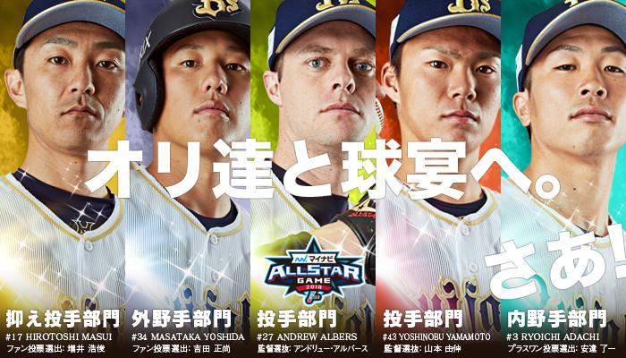 allstar_03_17_34_27_43