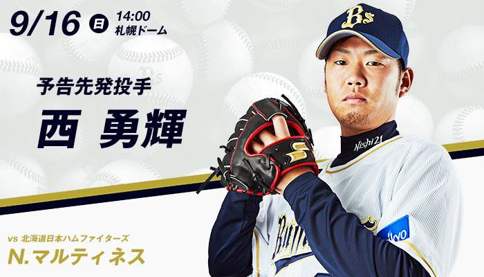 pitcher_0916