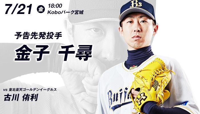 pitcher_0721