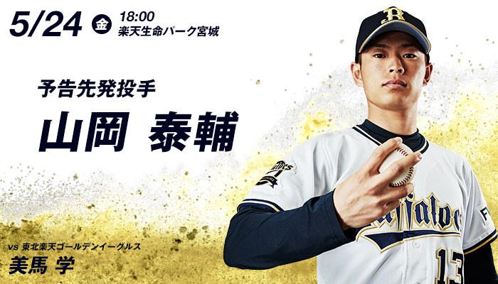 pitcher_0524