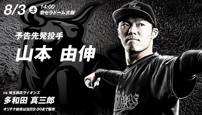 pitcher_0803