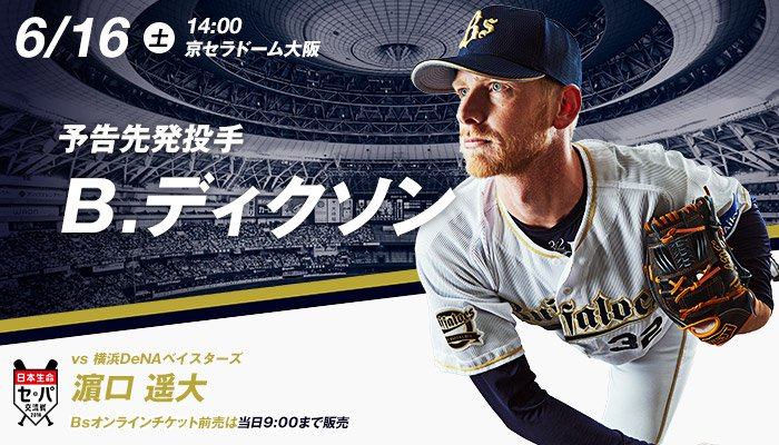 06.16 オリックス(ディクソン)対DeNA(濱口)(14:00~京セラ) 試合実況記事