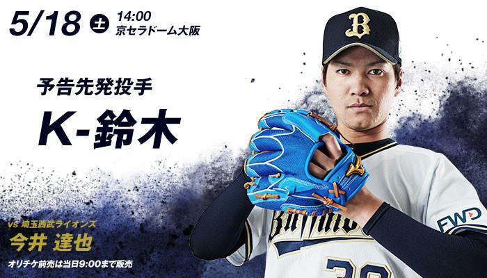 pitcher_0518