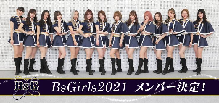 bsgirls2021_newmember