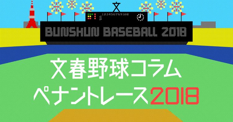 baseball-2018