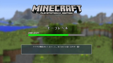 Minecraft_ PlayStation®4 Edition_20141225213753_R