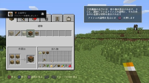 Minecraft_ PlayStation®4 Edition_20141225214020_R
