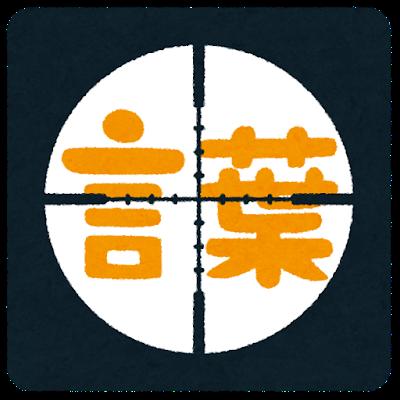 gun_syoujun_kotobagari (1)