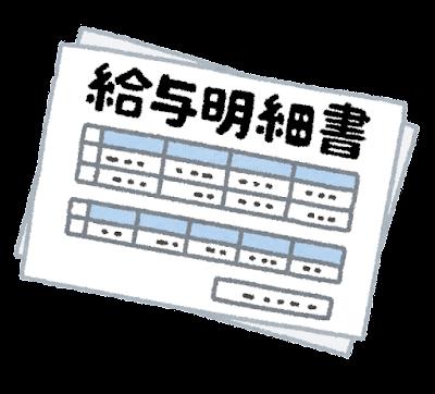 money_kyuuyo_kyuuryou_meisai (6)