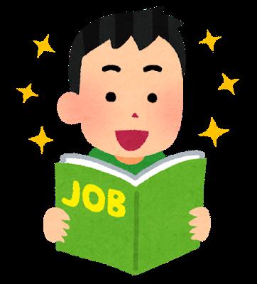 job_kyuujinshi_man_happy (1)