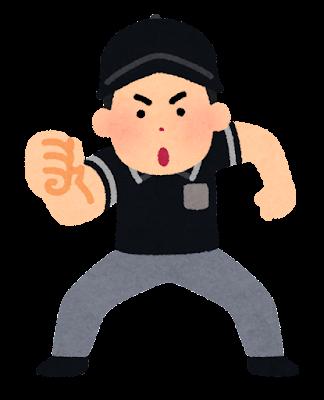 baseball_shinpan_out (2)