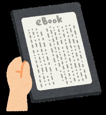 ebook_reader_tate