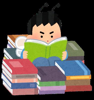 読書の習慣つけたほうがいいぞ若いうちに