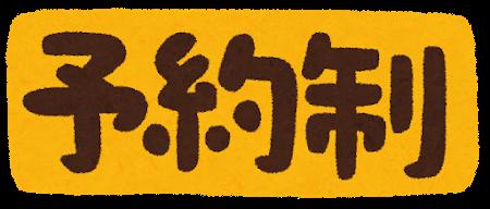 text_yoyakusei