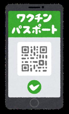 vaccine_passport_smartphone_j