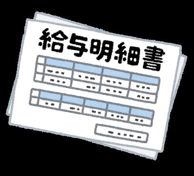 money_kyuuyo_kyuuryou_meisai (1)