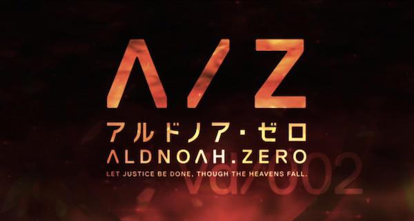 ALDNOAH ZERO(アルドノア・ゼロ)1