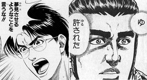 yuruyuru