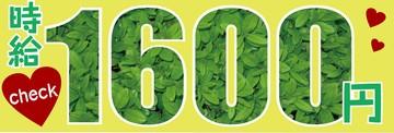 jikyu1600