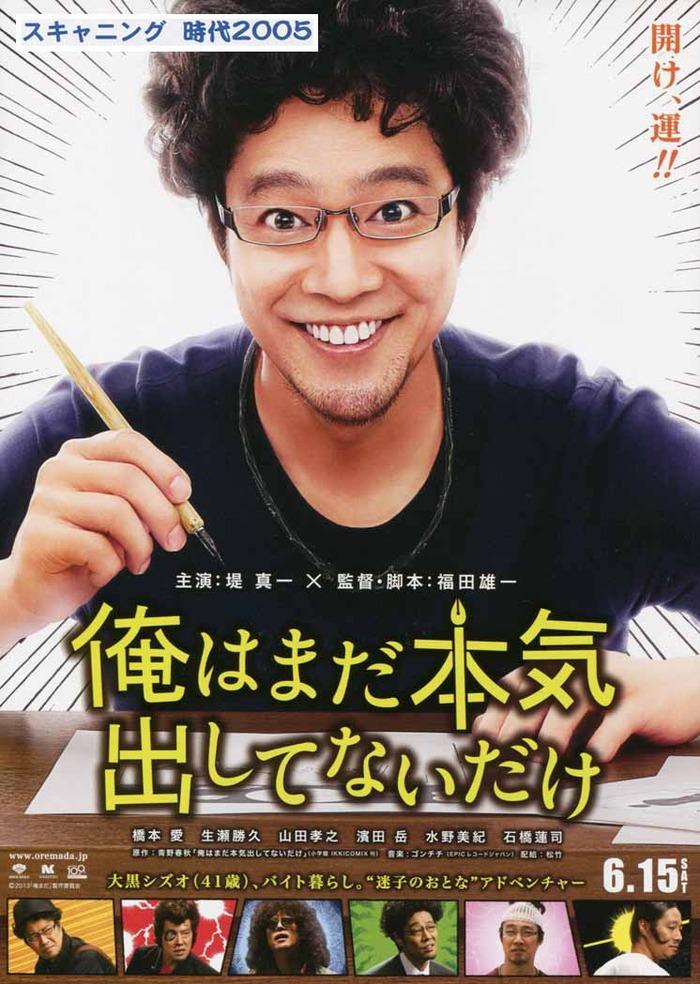 orehamada-honki-g1
