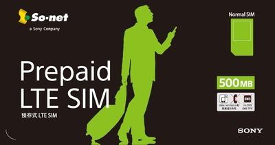 IT情報つめこみ速報 so-net Prepaid LTE SIM