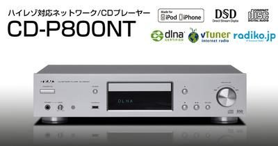 IT情報つめこみ速報|CD-P800NT