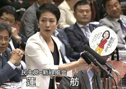 28 安倍総理大臣は、小渕経済産業大臣と松島法務大臣が辞任したことを受けて記者...  【うちわ