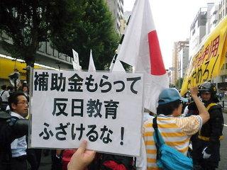 嫌韓 反韓 デモ活動