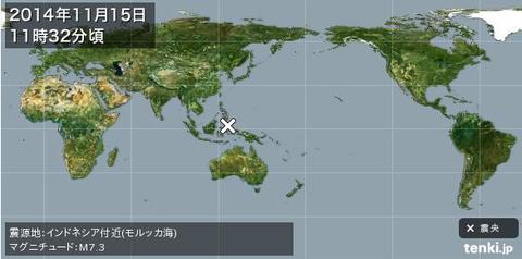 インドネシア|モルッカ海|地震|津波
