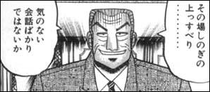 29ジャガー速報|利根川会長