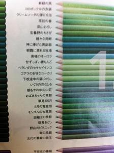 IT情報つめこみ速報|500色色鉛筆