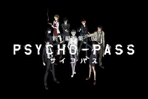 PSYCHO-PASS サイコパス 新編集版