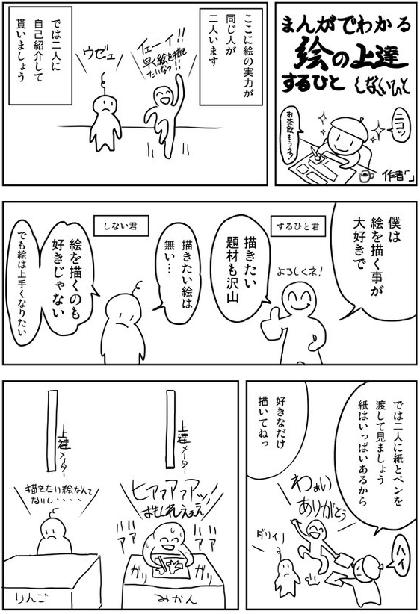 jyoutatumanga_r1_c1