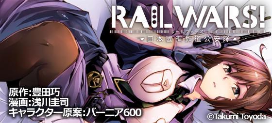 RAILWARS! -レールウォーズ-