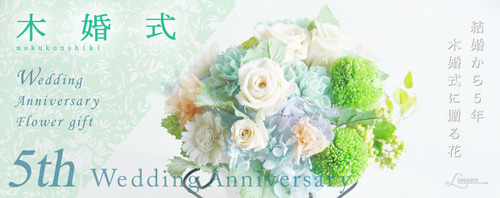 weddinganniversary5thtop