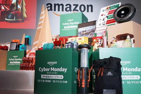 Amazonサイバーマンデーだけれど何か買った?