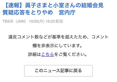 【悲報】ヤフコメ、眞子・小室のニュースの件でついにコメント欄の封鎖を実行wwww