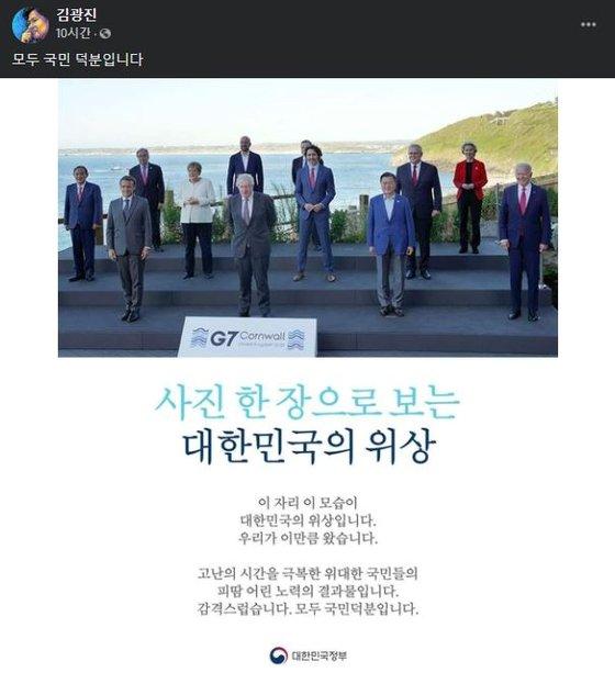 韓国「ごめんごめん、うっかり日本がG7で端にいる風加工をしてしまったw でもわざとじゃないよ」