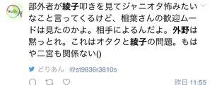 【二宮問題】嵐ファンさん「綾子のことはウチらが一番知ってる。これはウチらと綾子の問題」←これwww