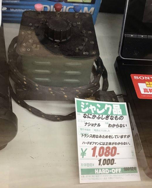 ハードオフ「これ何に使うか分からないので1000円で売ります」