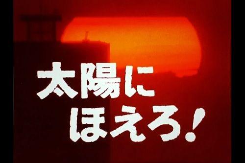 """伝説の刑事ドラマ『""""太陽にほえろ!」の知られざる舞台裏、NHKで放送!"""