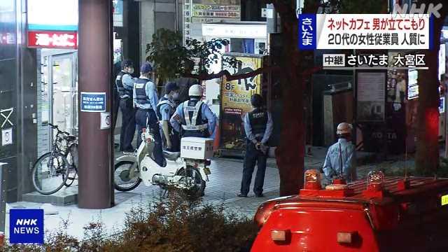 【さいたま】大宮ネットカフェで立てこもりの男 身柄確保!人質女性を保護も警察が踏み込んだ際、男と女性は寝ていた…