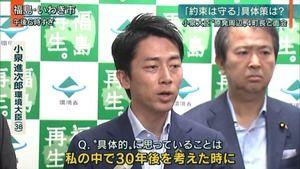 【悲報】小泉進次郎環境大臣、何言ってるかよく分からない模様www