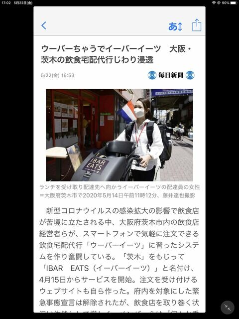 ウーバーちゃうでイーバーイーツ 大阪・茨木の飲食宅配代行じわり浸透